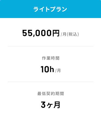 ライトプラン : 50,000円/月(税込)