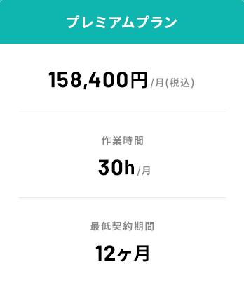 スタンダードプラン : 98,000円/月(税込)