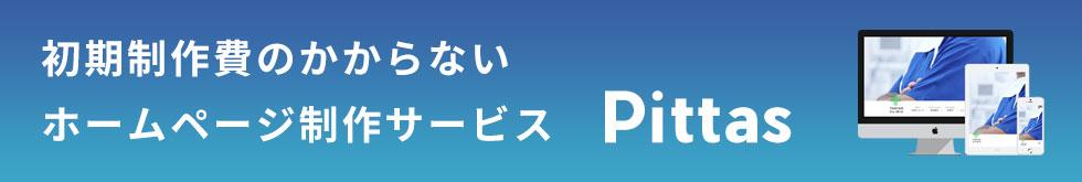 初期費用の掛からないホームページ制作サービス「Pittas」